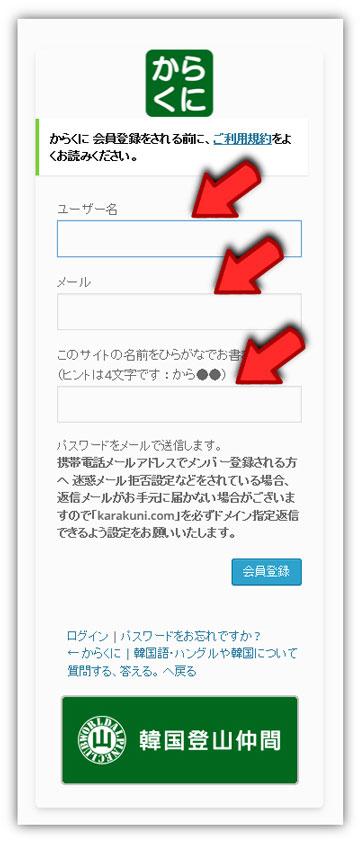 2.ユーザー名、メールアドレス、質問の答えを入力後、会員登録ボタンをクリックします。